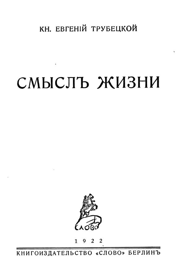 Трубецкой Евгений Николаевич Смысл жизни Трубецкой Е Н Смысл жизни