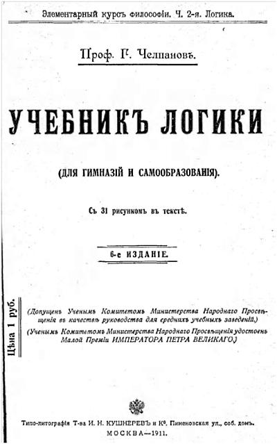 Георгий челпанов учебник логики advisorsbook.