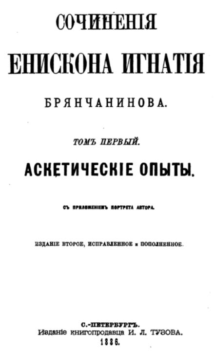 Брянчанинов игнатий аскетические опыты том 2