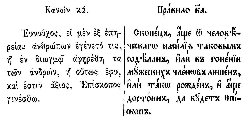 Скопец, аще от человеческого насилия таковым соделан, или в гонении мужеских членов лишен, или тако рожден, и аще достоин, да будет епископ.