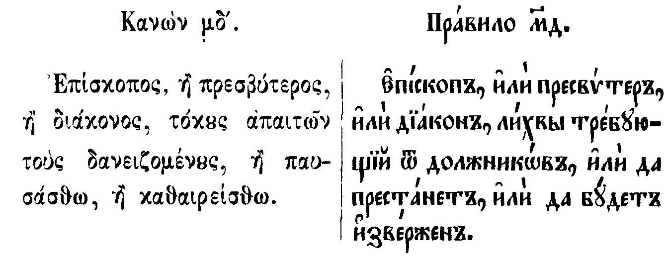 Епископ, или пресвитер, или диакон, лихвы требующий от должников, или да престанет, или да будет извержен.