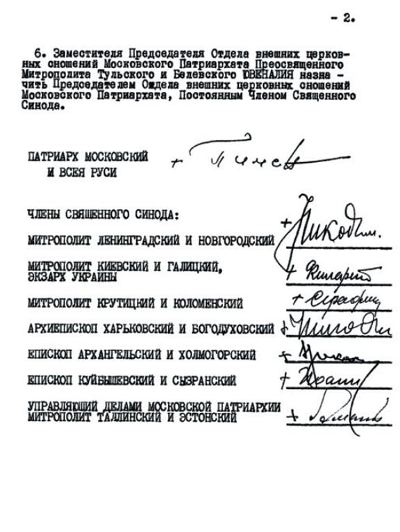 Римская конвенция 1961 украина член