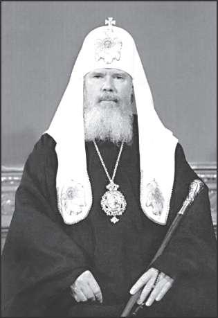Алексий II, Святейший Патриарх Московский и всея Руси. Москва, 1990 г.