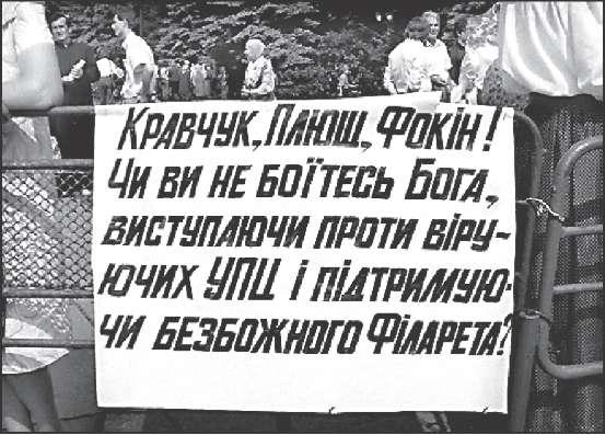 Верующие Украинской Православной Церкви пикетируют Верховную Раду. Киев, 1992 г.