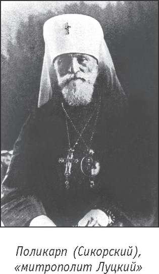 Поликарп (Сикорский)