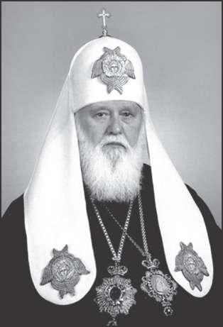 Филарет (Денисенко), «Святейший Патриарх Киевский и всея Руси-Украины». Киев, 1995 г.